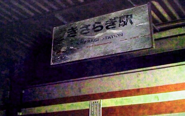 駅 スレ きさらぎ